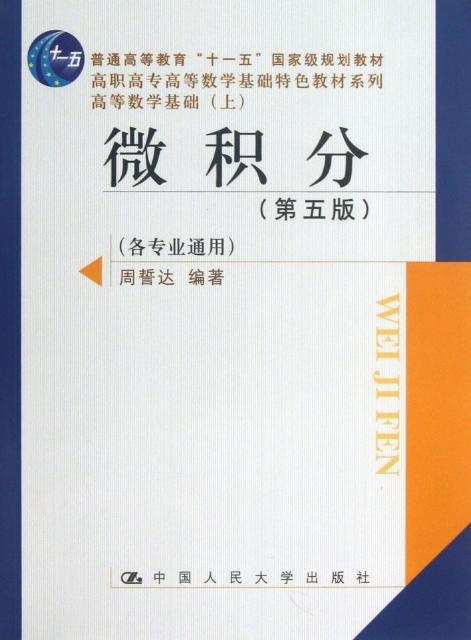 微積分(第5版各專業通用高等數學基礎上)/高職高專高等數學基礎特色教材繫列