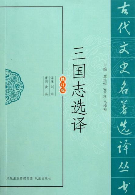 三國志選譯(修訂版)/古代文史名著選譯叢書