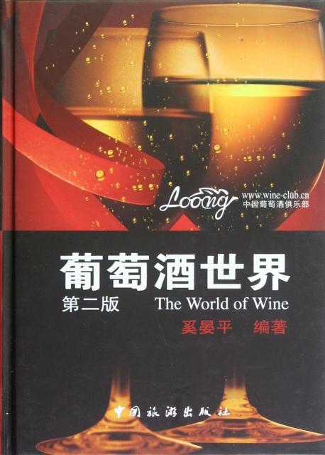 葡萄酒世界(第2版)