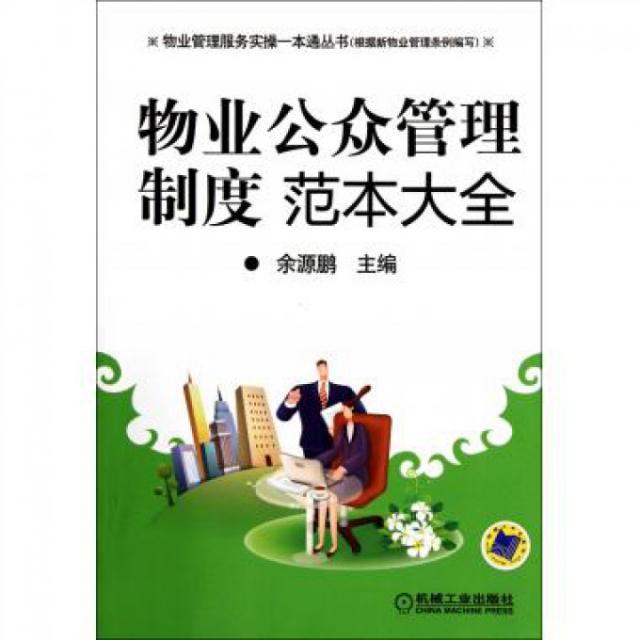 物業公眾管理制度範本大全/物業管理服務實操一本通叢書