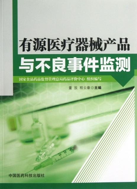 有源醫療器械產品與不良事件監測