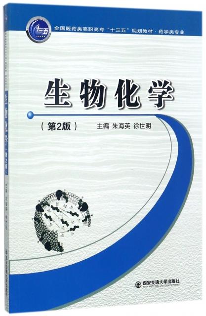 生物化學(藥學類專業第2版全國醫藥類高職高專十三五規劃教材)