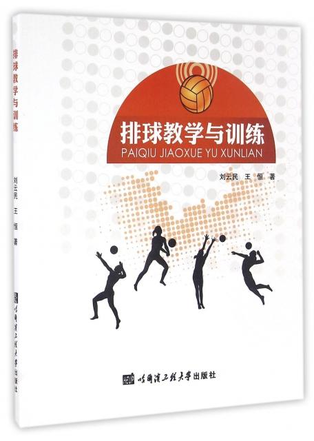 排球教學與訓練