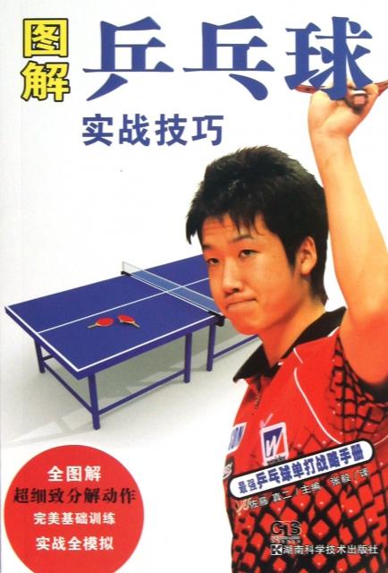 圖解乒乓球實戰技巧