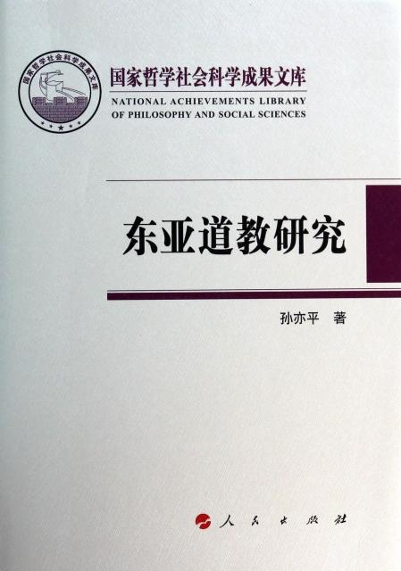 東亞道教研究(精)