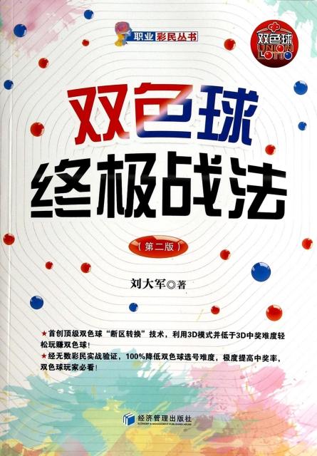 雙色球終極戰法(第2版)/職業彩民叢書
