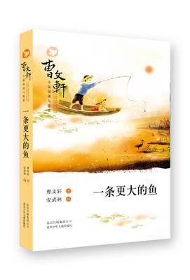 一条更大的鱼/曹文轩小说阅读与鉴赏