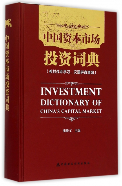 中國資本市場投資詞典(精)