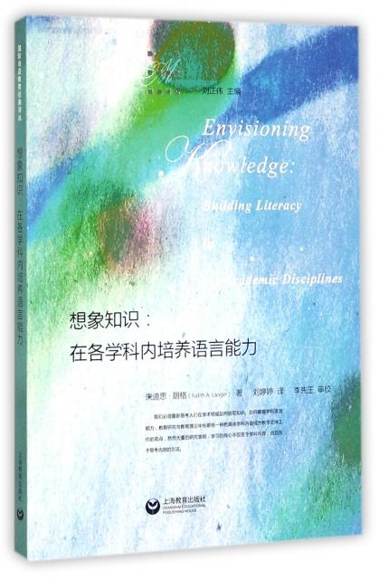 想像知識--在各學科內培養語言能力/國際母語教育經典譯叢