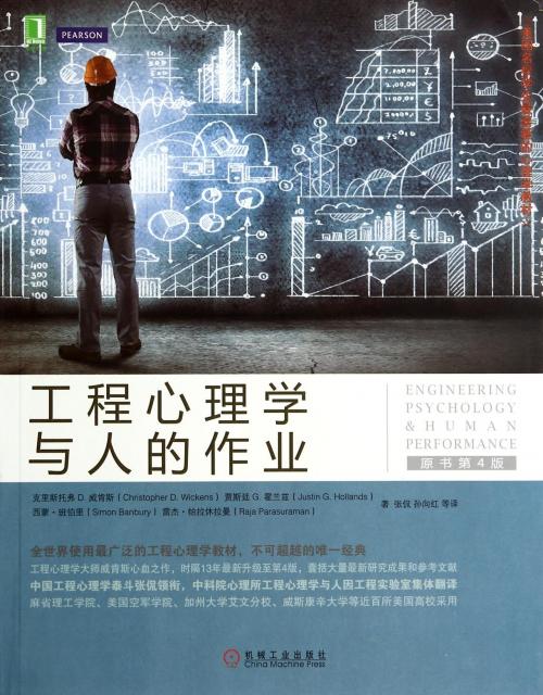 工程心理學與人的作業(原書第4版美國名校學生最喜愛的心理學教材)