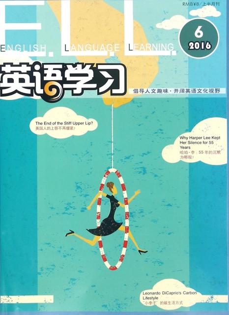 英語學習(20166上半月刊)