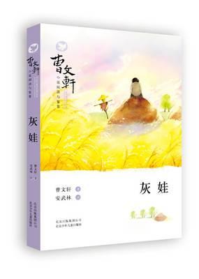灰娃/曹文轩小说阅读与鉴赏