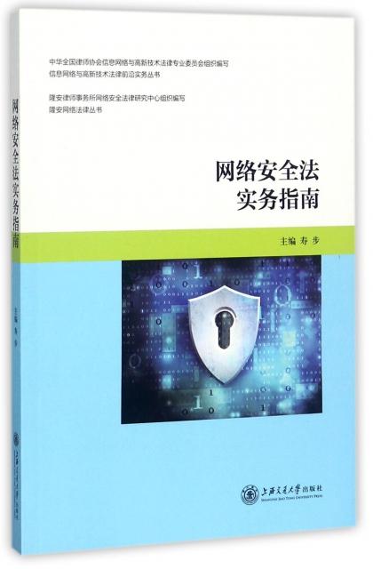 網絡安全法實務指南/隆安網絡法律叢書/信息網絡與高新技術法律前沿實務叢書