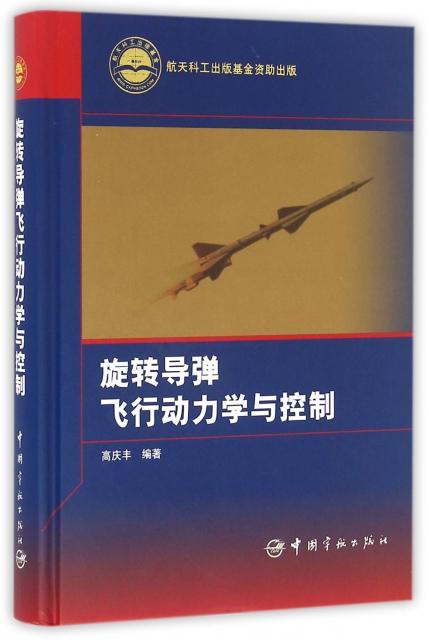 旋轉導彈飛行動力學與控制(精)