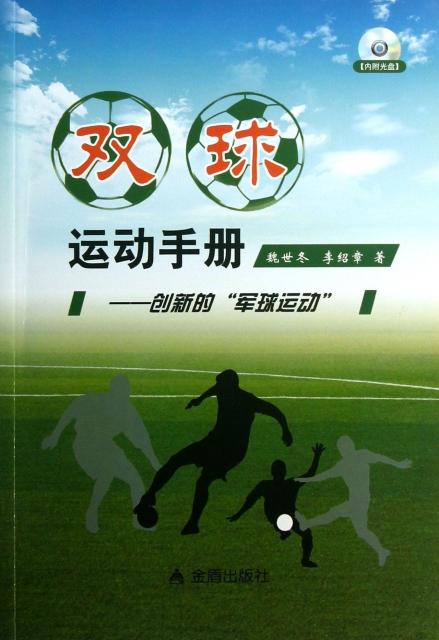 雙球運動手冊--創新的軍球運動(附光盤)