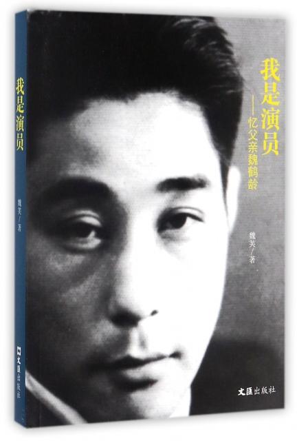 我是演員--憶父親魏鶴齡