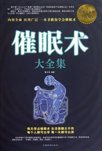 催眠術大全集(超值白金版)