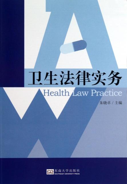衛生法律實務