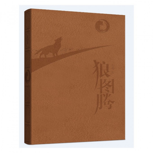 狼圖騰(十年紀念)(