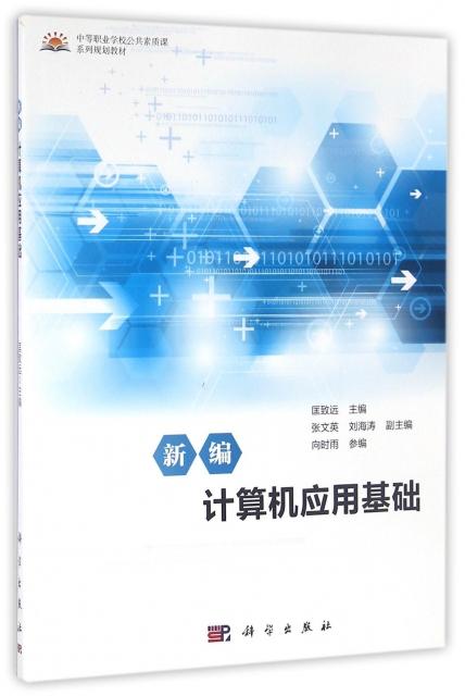 新編計算機應用基礎(中等職業學校公共素質課繫列規劃教材)