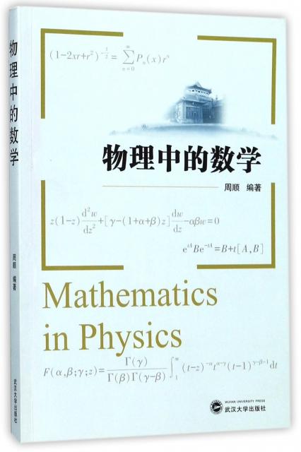 物理中的數學