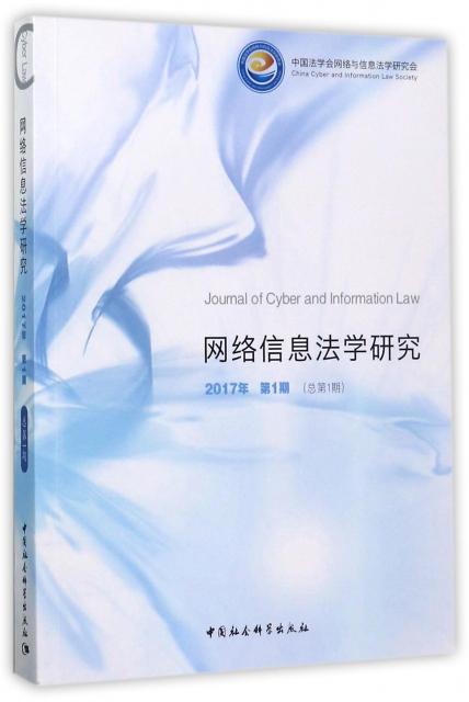 網絡信息法學研究(2