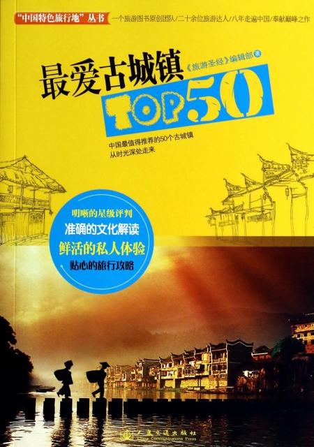最愛古城鎮TOP50