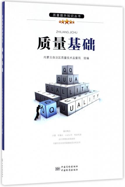 質量基礎/質量提升知識叢書