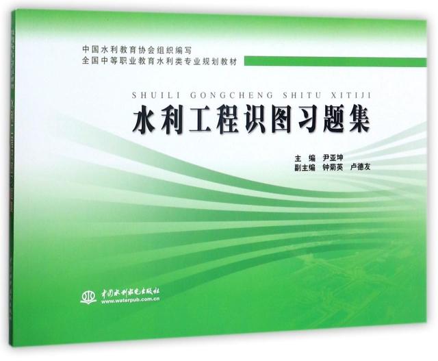水利工程識圖習題集(全國中等職業教育水利類專業規劃教材)