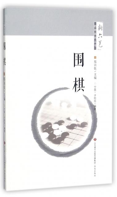 圍棋/新六藝教育繫列