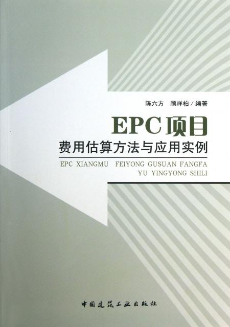 EPC項目費用估算方
