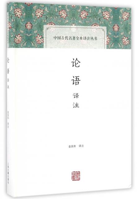 論語譯注(精)/中國古代名著全本譯注叢書