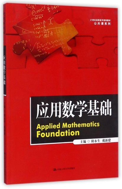 應用數學基礎(21世紀高職高專規劃教材)/公共課繫列