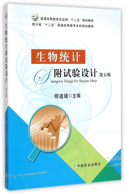 生物統計附試驗設計(第5版普通高等教育農業部十二五規劃教材)