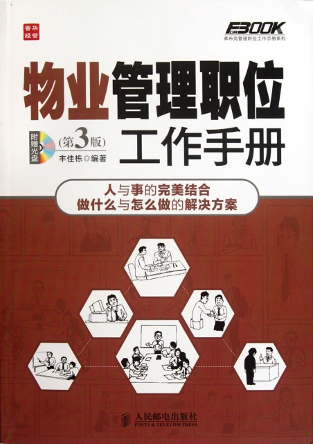 物業管理職位工作手冊(附光盤第3版)/弗布克管理職位工作手冊繫列