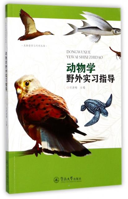 動物學野外實習指導/生物資源與利用叢書