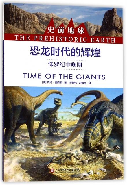 恐龍時代的輝煌(侏羅紀中晚期)/史前地球