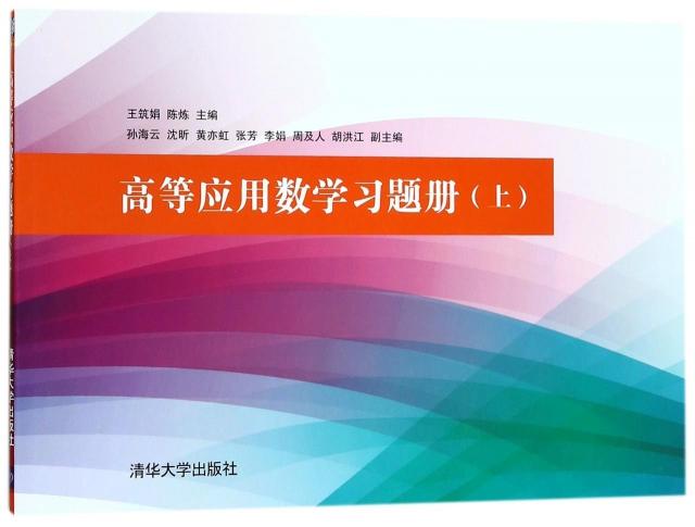 高等應用數學習題冊(上)