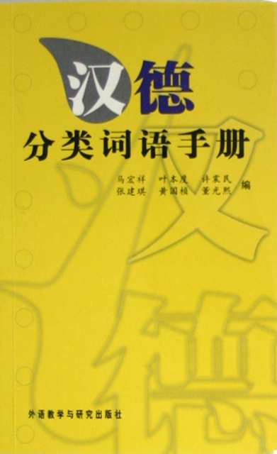 漢德分類詞語手冊