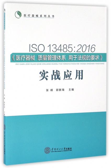 ISO13485:2016醫療器械質量管理體繫用於法規的要求實戰應用/醫療器械繫列叢書