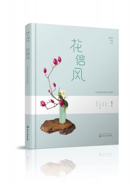 花信風(小原流花道技藝進階靜香的花道生活) 小原流花道技藝+中國古典花材 二十四節氣的插花生活