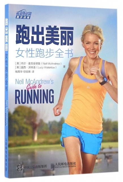 跑出美麗(女性跑步全書)