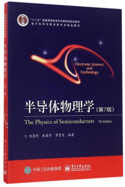 半導體物理學