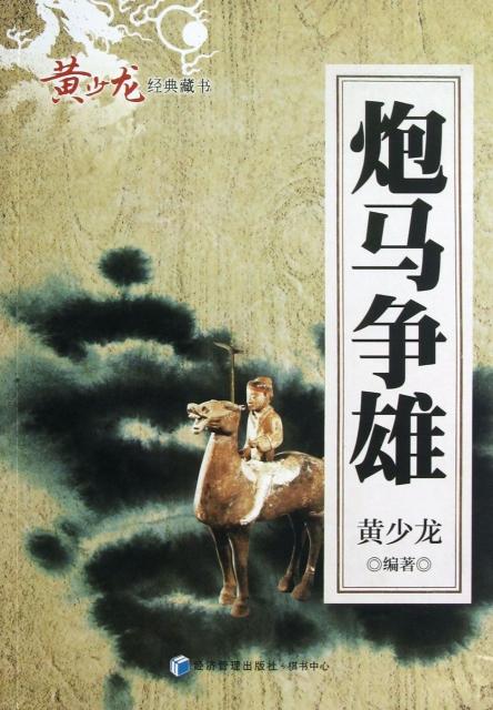炮馬爭雄/黃少龍經典藏書