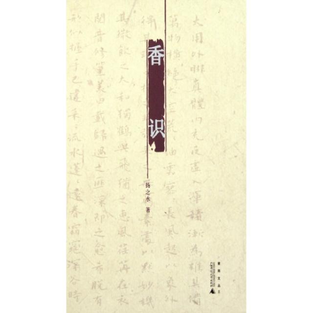 香識(精)/煮雨文叢
