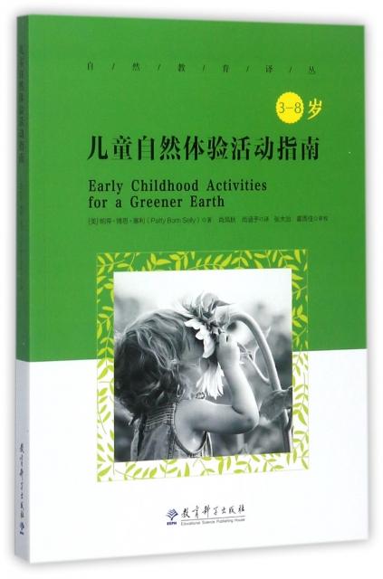 兒童自然體驗活動指南