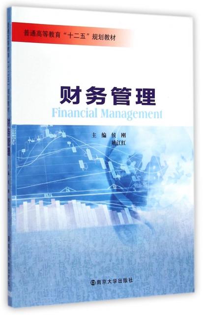 財務管理(普通高等教