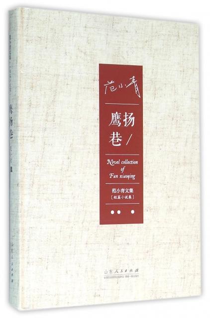 鷹揚巷(精)/範小青文集