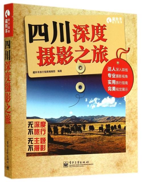 四川深度攝影之旅/藏羚羊旅行指南