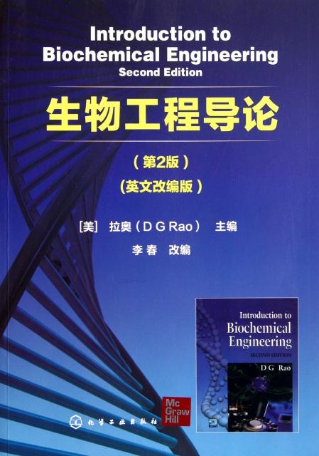 生物工程導論(第2版英文改編版)